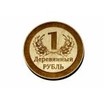Magnet 1 rubla